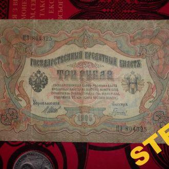 3 рублі 1909 рік Шитов - Гаврилов
