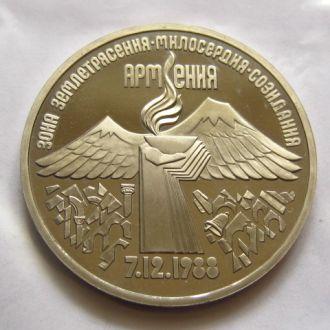 СССР_ Землетрясение в Армении  3 рубля  1989 года Пруф