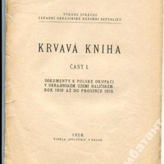 Кривава книга. Чеською мовою. 1920 р.