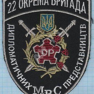 Шеврон ВВ МВД Украины 22 бригада Охрана дипломатов