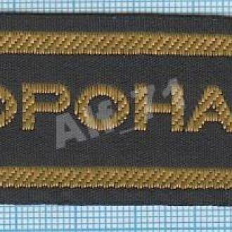 Нашивка на грудь МВД Украины. ГСО. Охрана. ДСО. Охорона. МВС 1990-е г.г.