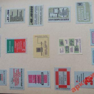 спичечные этикетки-с1гр-16шт(4) сберкасса