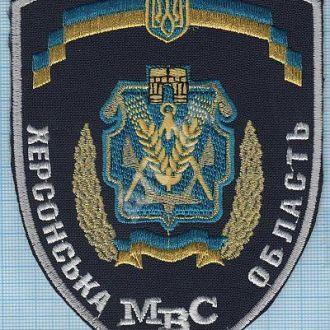 Шеврон Нашивка МВД Украины Управление Херсонская область Херсон МВС.