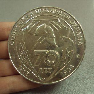медаль советская пожарная охрана свердловск 70 лет