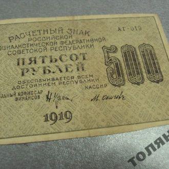 россия 500 рублей 1919