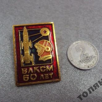влксм 60 лет космос