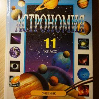 Астрономия 11кл