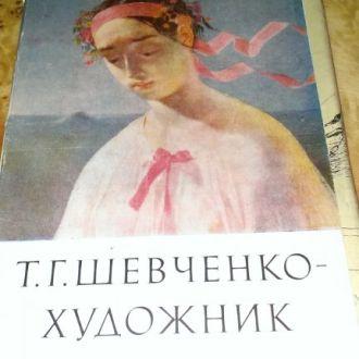 Т Г Шевченко- художник  29 шт