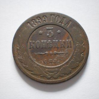 МОНЕТІ 116 РОКІВ. РОСІЯ ЦАРИЗМ. 3 КОПІЙКИ 1899 РІК