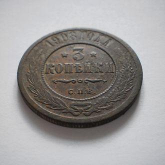 МОНЕТІ 107 РОКІВ. РОСІЯ ЦАРИЗМ. 3 КОПІЙКИ 1908 РІК