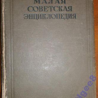 Малая Советская Энциклопедия 1939г том 8