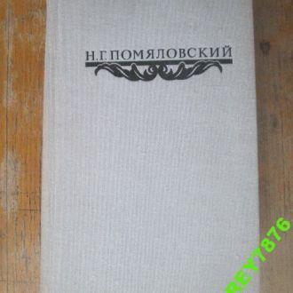 Помяловский. сочинения.