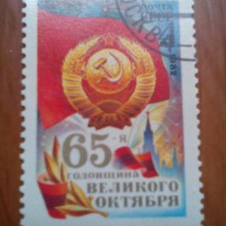 Марка СССР 1982 год Октябрь гашеная