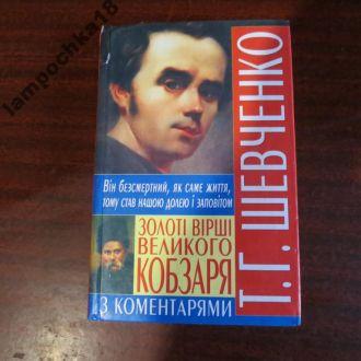 Книга Т.Г.Шевченко Золоті вірші великого кобзаря