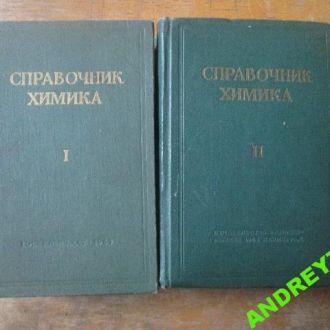 Справочник химика. В 2т. 1964