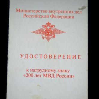200 лет МВД России
