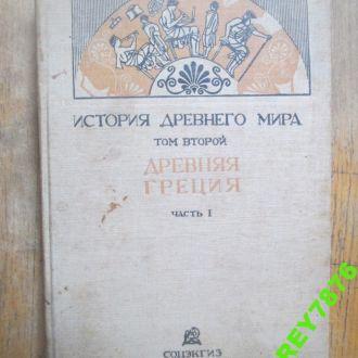 История древнего мира. 2т. Древняя Греция. 1937.