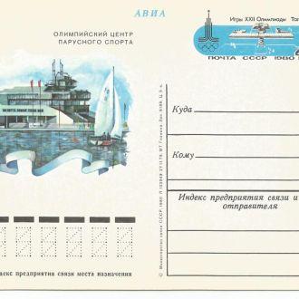 ПК с ОМ 1980 г. Олимпиада. Таллин. КЦ90