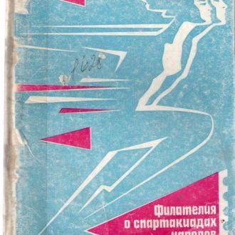 ФИЛАТЕЛИЯ О СПАРТАКИАДАХ НАРОДОВ СССР