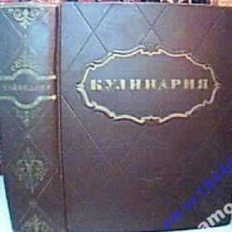 Кулинария. М Госторгиздат 1955г. 960 с+96 с вкл.