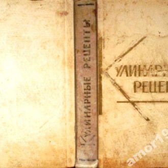 Кулинарные рецепты из книги о вкусной и здоровой пище Пищепромиздат.1964 г.-408 стр