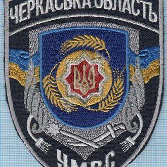 Шеврон МВД Украины. Черкасская Черкассы. обл. МВС