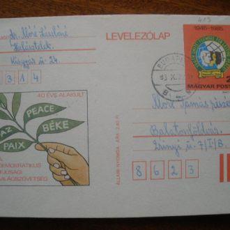 КОМ.Венгрия.1985г. Миру мир!. Прош. почту.
