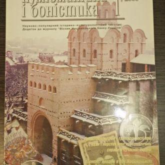 Журнал Монеты и банкноты НБУ редкий