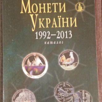 Книга Монеты Украины 1992-2013г.
