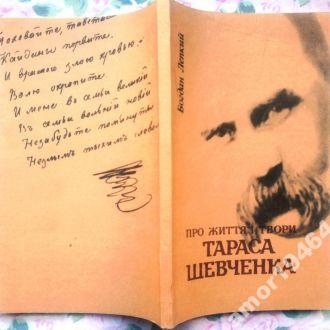 Лепкий Богдан.  Про життя і твори Тараса Шевченка.