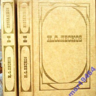 Лесков Н.С. Избранное. В 2 т.  Л. Худож.лит. 1977г. 464с.,портр.+488с. Палiтурка / переплет: Твёрдый