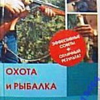 Охота и рыбалка Серия: Энциклопедия хозяина.