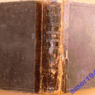 Пушкин А.С Полное собрание в 10-ти томах.Тома 9-10