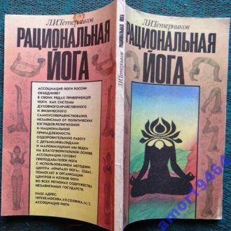 Рациональная йога.  Лев Тетерников.  Знание1992 г. 160 стр. Формат  (130х200 мм).
