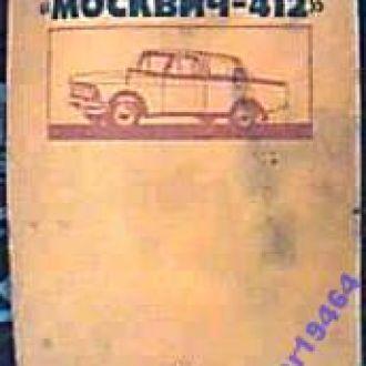 Ремонт автомобиля Москвич-412. Тапинский В