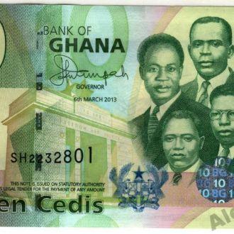 Гана 10 Седи 2013 в UNC из пачки