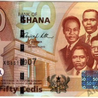 Гана 50 Седи 2010 в UNC из пачки
