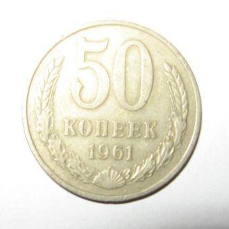 50 копеек 1961 г. СССР.