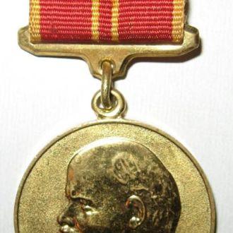 Медаль 100 лет Ленину . СССР
