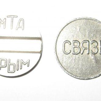 2 жетона Крым связь.