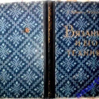 Рубене Э., Иванова Г. Вязание и его техника. Рига Латвийское госизд. 1956г. 144 с., илл