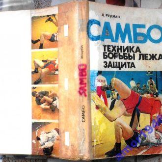 Рудман Д.Л. Самбо. Техника борьбы лежа. Защита. М. Физкультура и спорт 1983г. 256 с., иллюстрации