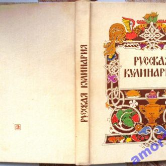 Русская кулинария.  Николай Ковалев.