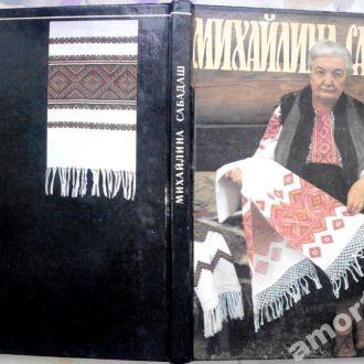 Сабадаш.Михайлина Сабадаш.Альбом.Вишивка.Вышивка