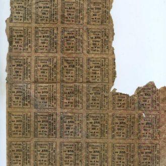 Однодневный талон на хлеб норма 100 грамм, 1947г.