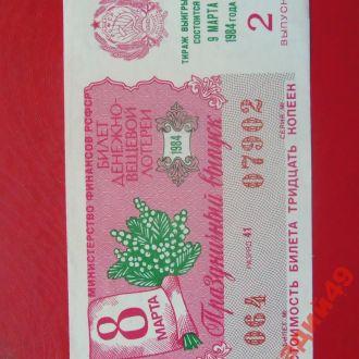 лотерейные билеты-МФ РСФСР 1984г выпуск 2-8март