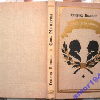 Сова Минервы.  Генрих Волков.  Молодая гвардия.1973 г.256 стр. фигуры Гете и Гегеля