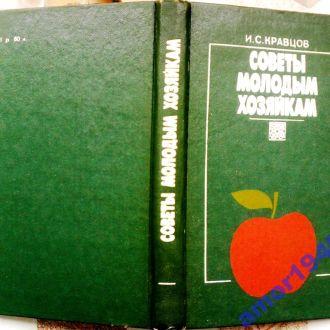 Советы молодым хозяйкам.  Иван Кравцов. Маяк.1989