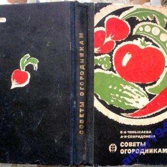 Советы огородникам.  Ченыкаева Е.А., Спиридонова А.И.  М. Колос 1968г. 207с. илл. Твердый переплет,