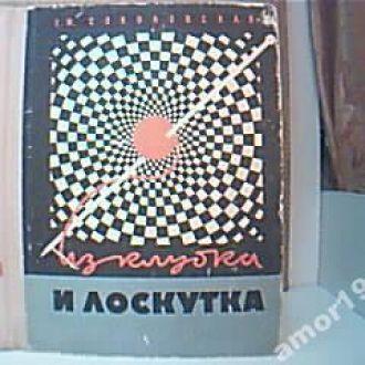 Соколовская Е.М.  Из клубка и лоскутка.      Харьков Прапор 1973г. 192 с.